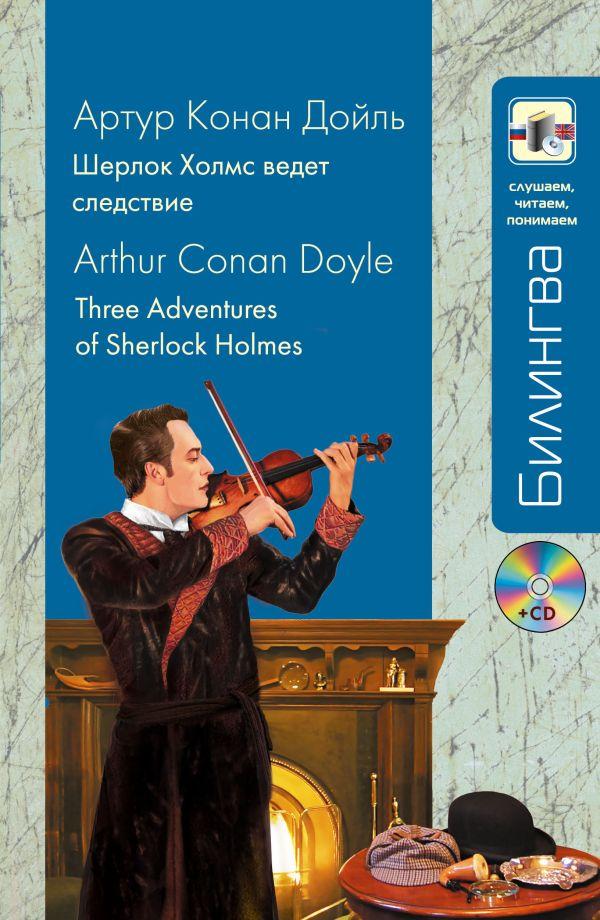 Шерлок Холмс ведет следствие (+CD) Конан Дойл А.
