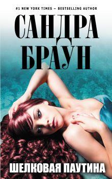 Браун С. - Шелковая паутина обложка книги