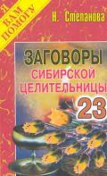 Заговоры сибирской целительницы: Вып. 23