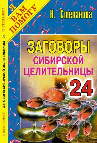 Заговоры сибирской целительницы: Вып. 24 Степанова Н.И.