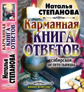 Карманная книга ответов сибирской целительницы Степанова Н.И.