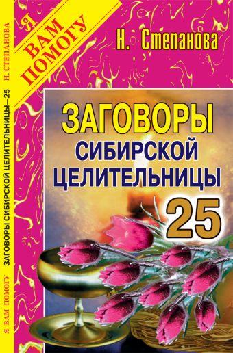 Заговоры сибирской целительницы: Вып. 25 Степанова Н.И.