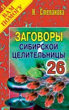 Заговоры сибирской целительницы: Вып. 26