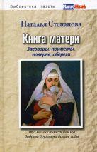 Книга матери. Заговоры, приметы, поверья, обереги