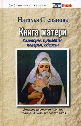 Книга матери. Заговоры, приметы, поверья, обереги Степанова  Н.И.