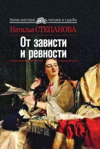 От зависти и ревности Степанова Н.И.