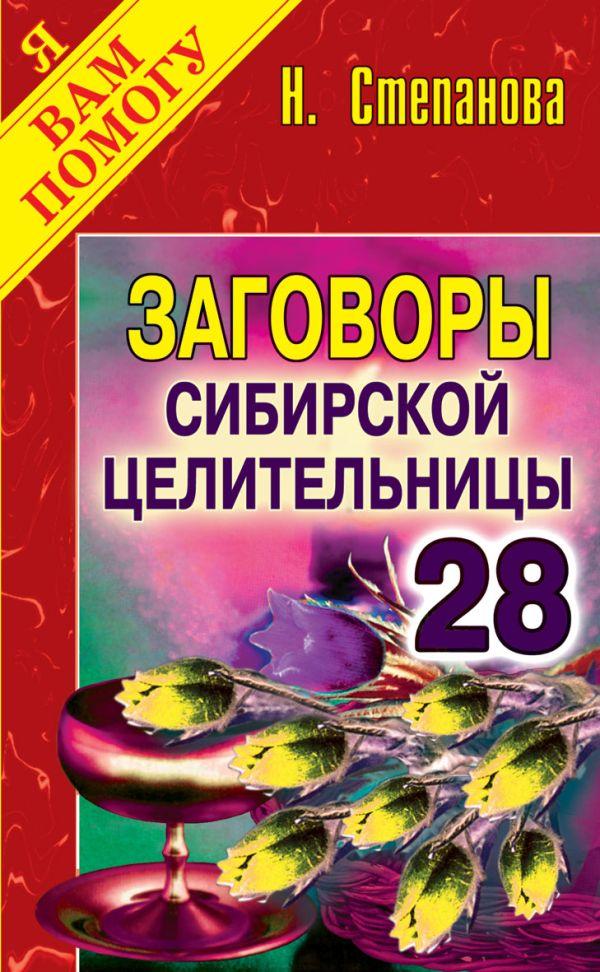 Заговоры сибирской целительницы. Выпуск 28 Степанова Н.И.