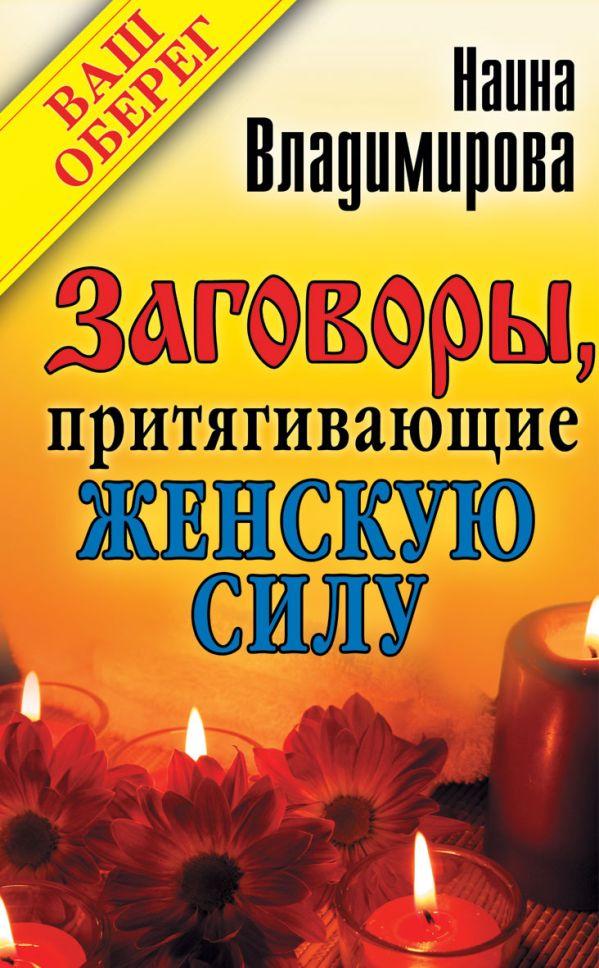 Заговоры, притягивающие женскую силу Владимирова Наина