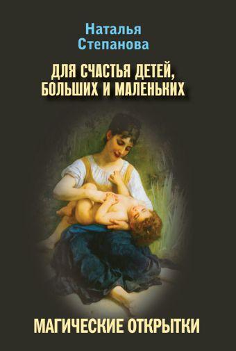 Магические открытки. Для счастья детей, больших и маленьких Степанова Н.И.