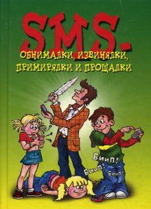 - SMS-обнималки, извинялки, примирялки и прощалки обложка книги