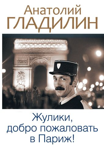 Жулики, добро пожаловать в Париж! Гладилин А.Т.
