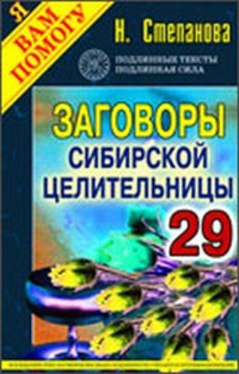 Заговоры сибирской целительницы. Выпуск 29 Степанова Н.И.