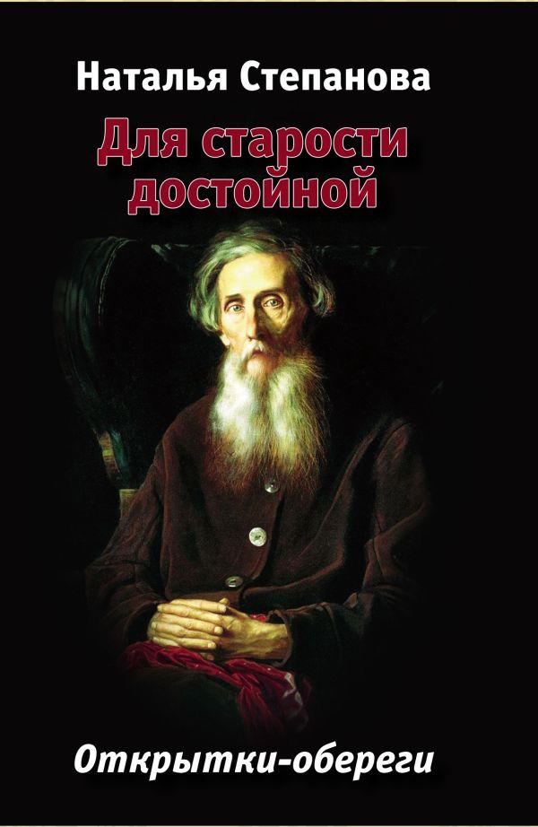 Для старости достойной. Открытки-обереги Степанова Н.И.