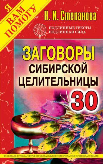 Заговоры сибирской целительницы. Выпуск 30 Степанова Н.И.