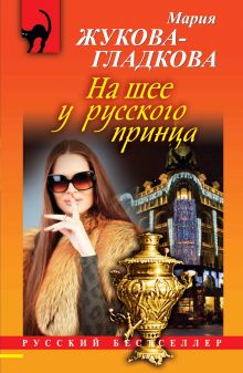 На шее у русского принца обложка книги