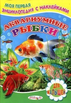 Аквариумные рыбки Михайлов С.