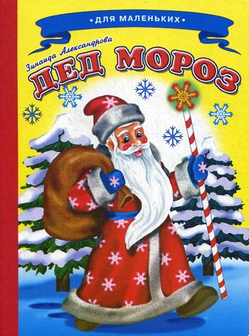 Дед Мороз Александрова З.