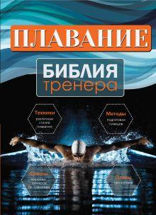 - Плавание обложка книги