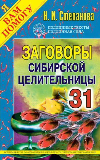Заговоры сибирской целительницы. Выпуск 31 Степанова Н.И.