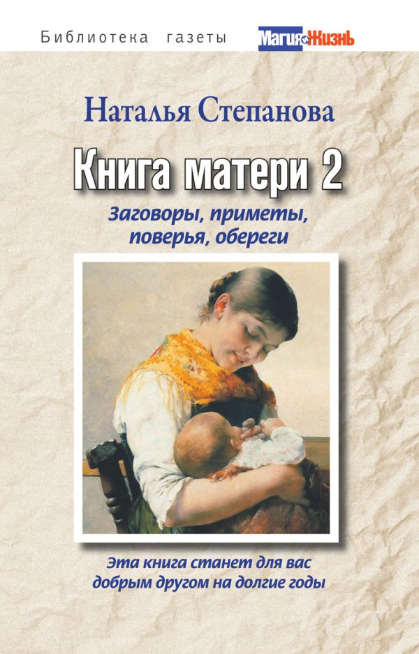 Книга матери 2. Заговоры, приметы, поверья, обереги Степанова  Н.И.