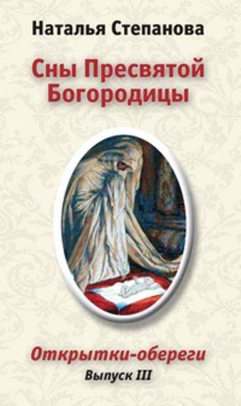 Сны Пресвятой Богородицы. Открытки-обереги. Выпуск 3 Степанова Н.И.