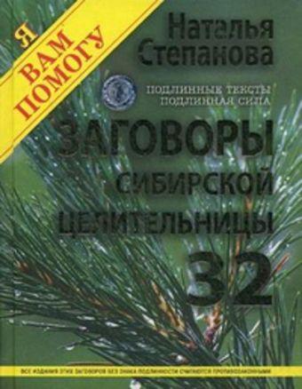 Заговоры сибирской целительницы. Выпуск 32 Степанова Н.И.
