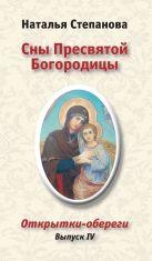 Сны Пресвятой Богородицы. Открытки-обереги. Выпуск 4