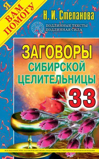 Заговоры сибирской целительницы. Выпуск 33 Степанова Н.И.