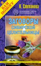 Заговоры сибирской целительницы
