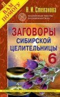 Заговоры сибирской целительницы- 6