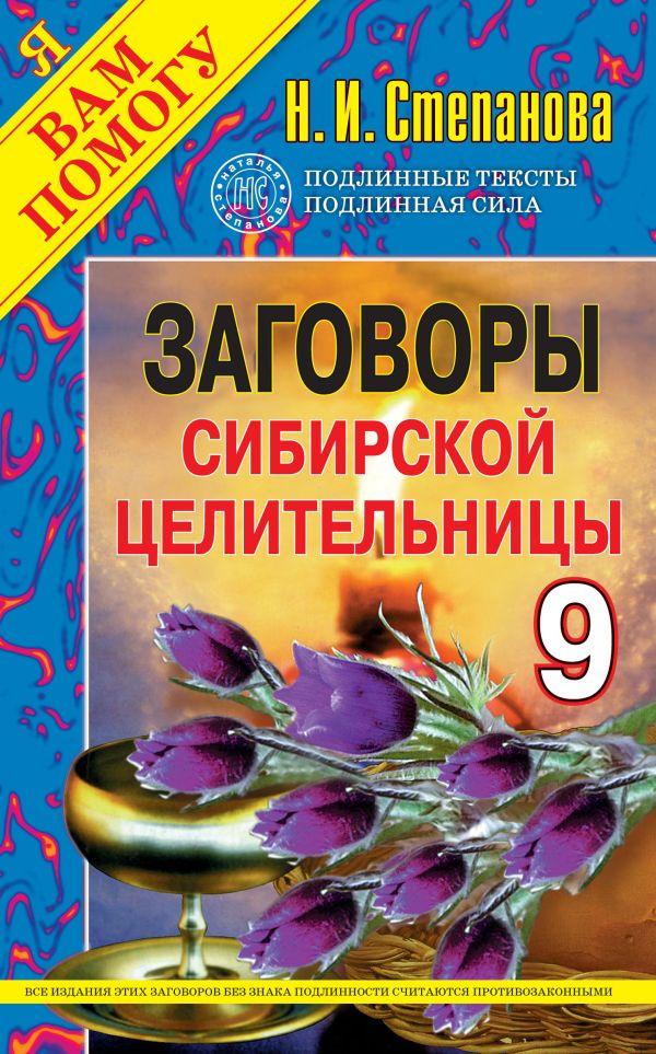 Заговоры сибирской целительницы - 9 Степанова Н.И.