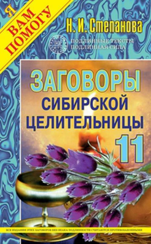 Заговоры сибирской целительницы -11 Степанова Н.И.