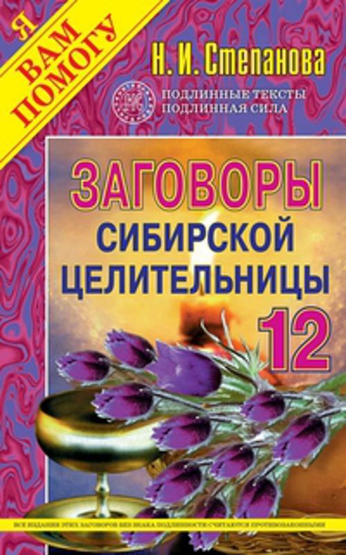 Заговоры сибирской целительницы - 12 Степанова Н.И.