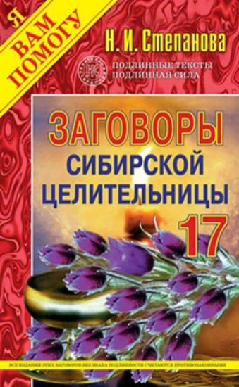 Заговоры сибирской целительницы - 17 Степанова Н.И.