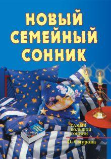 Смурова О. - Новый семейный сонник обложка книги