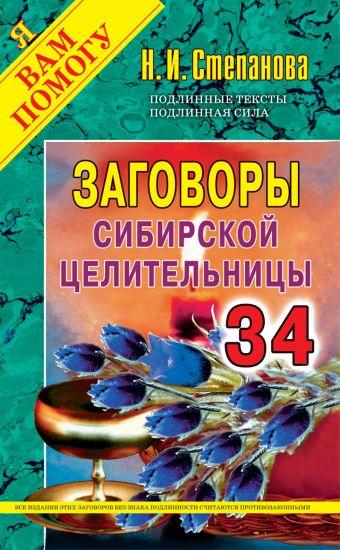 Заговоры сибирской целительницы. Выпуск 34 Степанова Н.И.