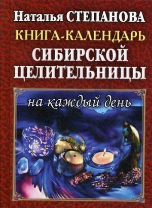 Книга-календарь сибирской целительницы на каждый день Степанова Н.И.