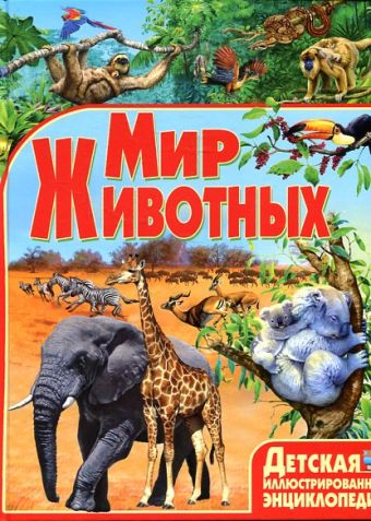 Мир животных Любка М.