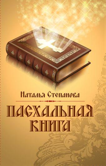 Пасхальная книга Степанова Н.И.