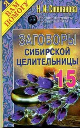 Заговоры сибирск.целительницы: Вып.15 Степанова Н.И.