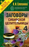 Заговоры сибирской целительницы. Вып.4