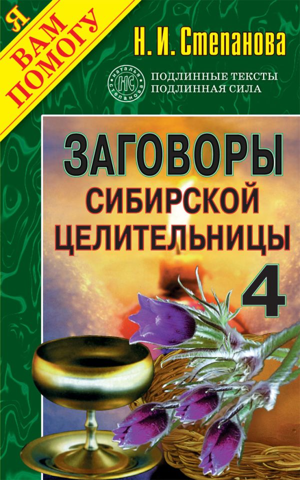Заговоры сибирской целительницы. Вып.4 Степанова Н.И.