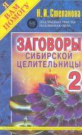 Заговоры сибирской целительницы. Вып.2