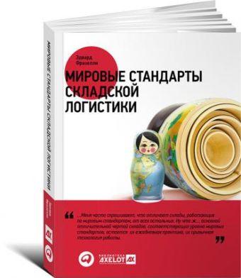 Мировые стандарты складской логистики (обложка) Фразелли Э.