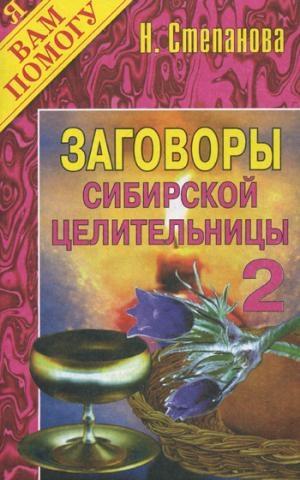 Заговоры сибирской целительницы. Вып.2 Степанова Н.