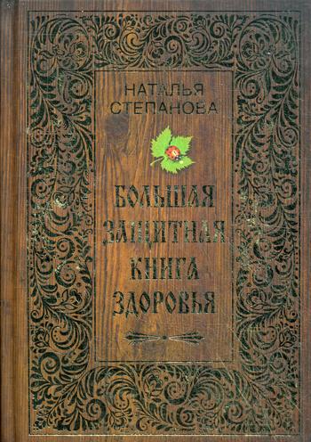 Большая защитная книга здоровья Степанова Н.И.