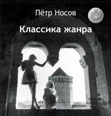 Носов П.Н. - Классика жанра обложка книги
