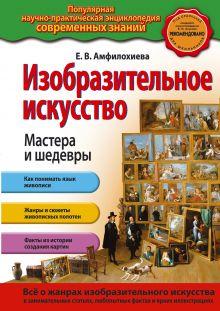 Амфилохиева Е.В. - Изобразительное искусство. Мастера и шедевры обложка книги