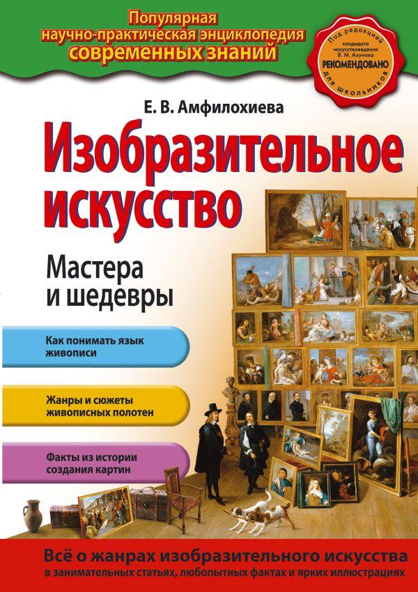 Изобразительное искусство. Мастера и шедевры Амфилохиева Е.В.