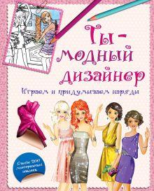 Кузнецова Д.Ю. - Ты - модный дизайнер. Играем и придумываем наряды обложка книги